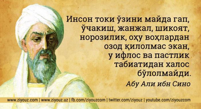 Ибн сина е4a3бектері